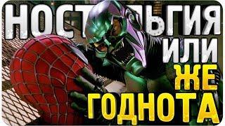 """Так ли хорош фильм """"Человек-паук 2002""""? - Обзор"""