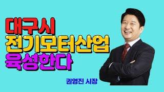 대구시청 한국생산기술연구원 대경지역본부 전기모터산업 상…