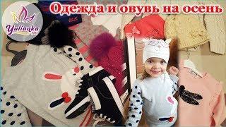 видео детская одежда и обувь
