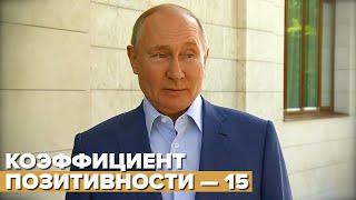 Результат позитивный Путин о вакцинации против коронавируса