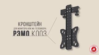 Видеообзор универсального кронштейна для телевизора «Рэмо К-003 Black»