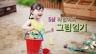 5살 라임이의 그림일기 단편영화 삼시세끼 공모전  야채 장난감 놀이 Short film The picture diary of a 5 -year-old lime Toys 라임튜브