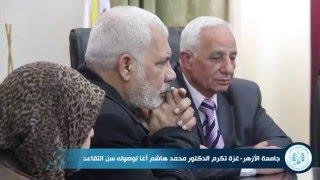 جامعة الأزهر-غزة تكرم الدكتور محمد هاشم أغا لوصوله سن التقاعد