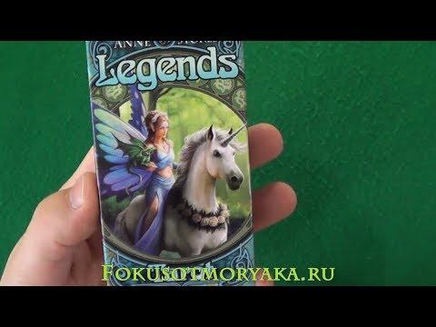 Карты Таро LEGENDS By Anne Stokes (ЛЕГЕНДЫ от Анны Стоук) - Купить Карты для Гадания Таро #таро