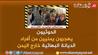 شاهد..من بوابة السجن إلى باب الطائرة..قصة تهجير بهائيين من اليمن