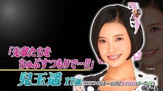 【選抜総選挙×フジテレビ】ピックアップメンバーインタビュー「HKT48/AKB48兼任 兒玉遥」 / AKB48[公式]