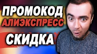ALIEXPRESS: СКИДКА, РАСПРОДАЖА, ПРОМОКОД АЛИЭКСПРЕСС НА СКИДКУ 2019!