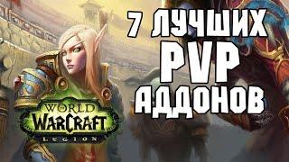 WoW: Legion 7 лучших PvP аддонов