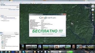 Как получить Google Планета Земля Pro версия БЕСПЛАТНО
