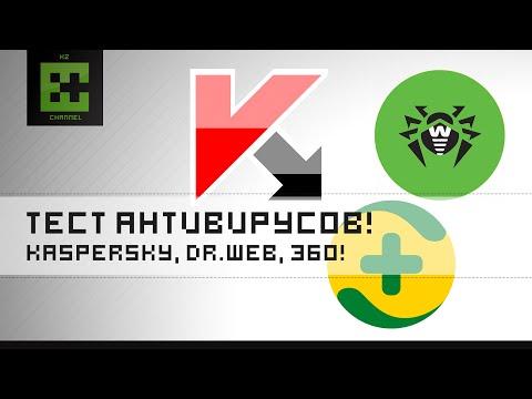 Тест антивирусов! Kaspersky, Dr.Web, 360. Новый сезон!