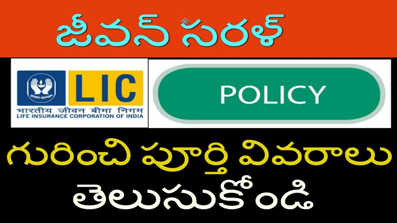 LIC Jeevan Saral Policy Plan Details benefits Complete ...