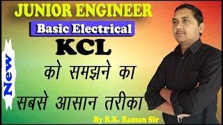 Kirchhoff's Current Law(KCL)-हिंदी में।