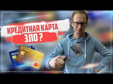 Кредитная карта зло 2019? Кредиты от Тинькофф , Сбербанка, альфа банка и других