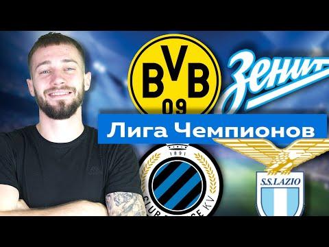 Боруссия Д - Зенит / Брюгге - Лацио / Прогноз на Лигу Чемпионов