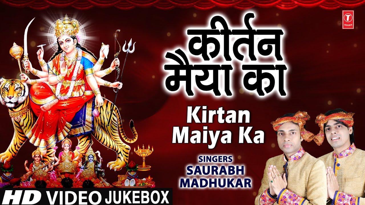 Kirtan Maiya Ka I SAURABH, MADHUKAR I Devi Bhajans I Full HD Video Songs Juke Box