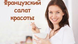 Французский салат красоты: чистая и сияющая кожа, здоровые волосы