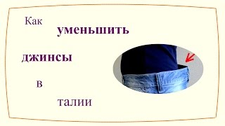 Как уменьшить джинсы в талии (2 способа) / How to shrink jeans in the waist (2 ways)(Девушкам с узкой талией и широкими бедрами сложно подобрать идеально сидящие джинсы. Как правило, они широк..., 2015-03-24T14:28:07.000Z)