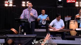 ترنيمة الرب عال + نعيد لك - زياد شحادة - احسبها صح ٢٠١٤