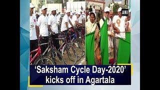 'Saksham Cycle Day-2020' kicks off in Agartala