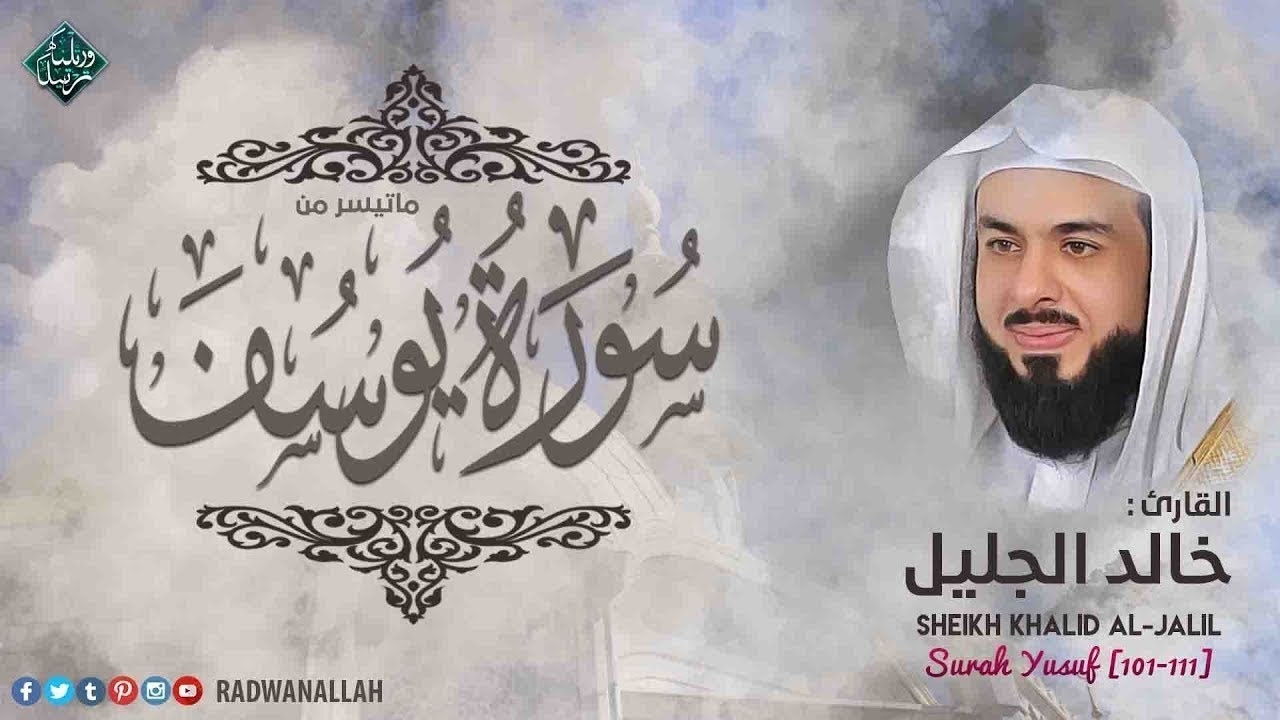 رصيف حجر الكلس رائع سورة النساء خالد الجليل Mp3 Dsvdedommel Com
