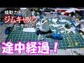 【改造ガンプラ】オリジナルジムキャノンを作りたい!part1