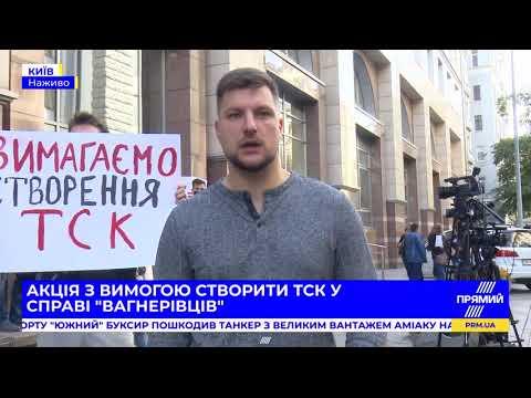 """У Києві проходить акція протесту з вимогою створити ТСК у справі """"вагнерівців"""": відео"""