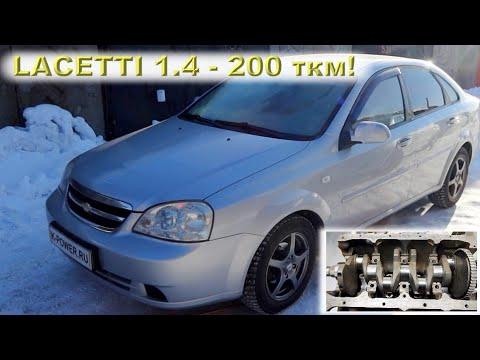 Капиталим LACETTI 1.4 с двигателем F14D3