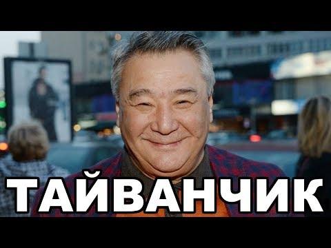 Тайванчик (Алимжан Тохтахунов).