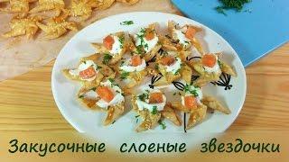 Закусочные слоеные звездочки ❤ Cooking with Love
