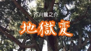【朗読】地獄変(上)芥川龍之介
