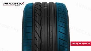 Обзор летней шины Dunlop SP Sport 01 ● Автосеть ●