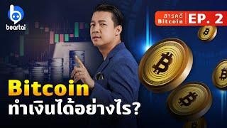 EP.2 สารคดี #BitCoin และเงิน #Crypto อนาคตโลกหรือฟองสบู่ดิจิตอล??? ตอนที่ 2