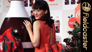 12月5日、都内で、コカ・コーラの期間限定商品「コカ・コーラリボンボトル」のPRイベントが行われた。 イベントにはこれで三年目になる女優綾瀬はるかさんがリボンボトルを ...