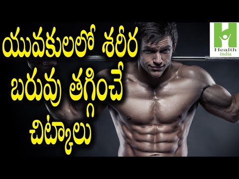 Weight Loss Tips For Teenage Boys | Health India Telugu