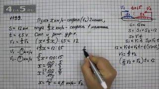 Упражнение 1199. Математика 6 класс Виленкин Н.Я.
