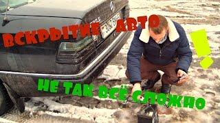 АВАРИЙНОЕ ВСКРЫТИЕ АВТО, ПРИГОДИТСЯ КАЖДОМУ АВТОВЛАДЕЛЬЦУ /  how to open car