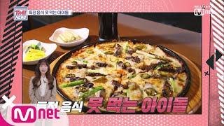 Mnet TMI NEWS [22회] 수빈이의 팩트체크 ′특정 음식 못 먹는 아이돌′ 191113 EP.22