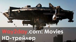 Район № 9 – Русский трейлер 2009, HD