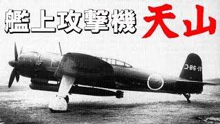 艦上攻撃機「天山」・・・VT信管による対空射撃に苦戦を強いられた高性能機