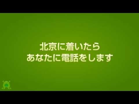 中国語講座 - 基本の表現編 第10回 「了」について(1)  【文法】