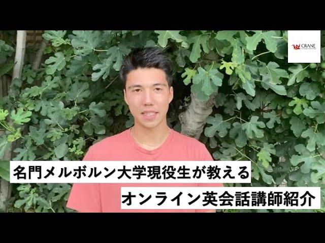 クレイン期待の新人ネイティブ講師登場!