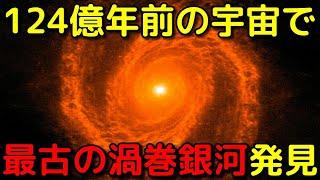 124億年前の宇宙で最古の「渦巻銀河」を新発見!