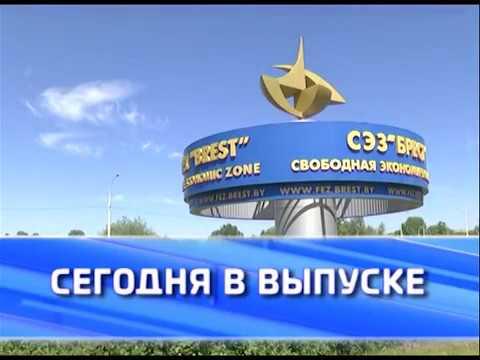 2017-05-20 г. Брест. Итоги недели. Новости на Буг-ТВ.