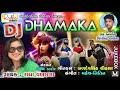 DJ Dhamaka  | Audio JUKEBOX | Radha Vanzara  | Gujarati LOVE Song