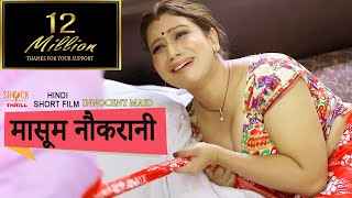 Innocent Maid   Respect Women - Short Film 2021   Hindi Movie - Shock N Thrill
