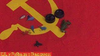 Искусственные приманки СССР для рыбалки.Советские приманки для рыбалки мухи, мушки и лягушки.