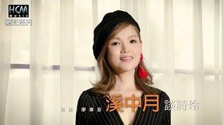 【MV大首播】談詩玲-溪中月(官方完整版MV) HD【三立八點檔「金家好媳婦」片頭曲】