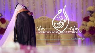 شيله اهداء من اخو العروس للعروس حماسيه تنفيذ بالاسماء