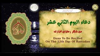 12 دعاء اليوم الثاني عشر من شهر رمضان المبارك بصوت أكثر من رائع