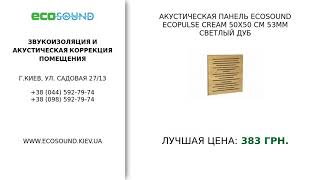Ecosound.kiev.ua - звукоизоляционные материалы для стен, обзор за 13/12/2019